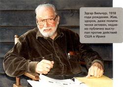Эдгар Вильчур